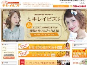 大阪の美容師スタッフ求人